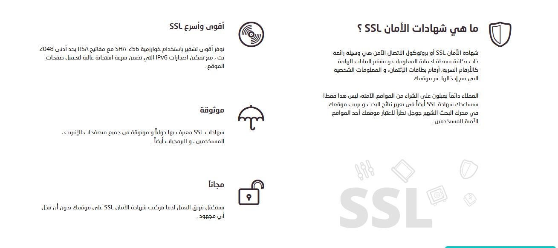 ما هي شهادات الأمان SSL ؟