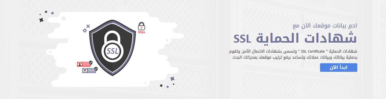SSL شهادات الحماية